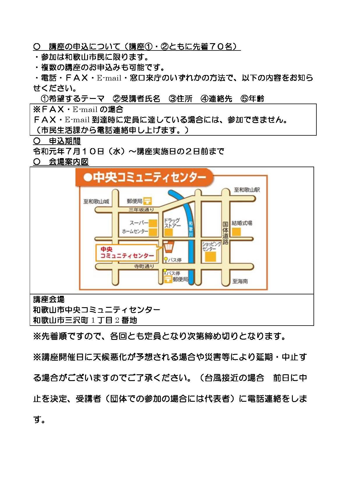 コミュニティ センター 中央 和歌山
